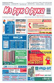 Компании Trader Media East (TME, издает газету Из рук в руки