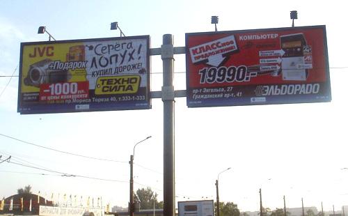 Поздравление на рекламном щите рязань